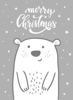 Милая рождественская открытка