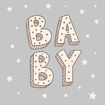 保育園のポスター、版画の「赤ちゃん」レタリング引用