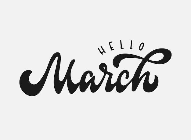 Привет март надписи