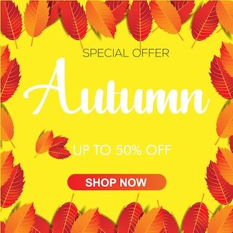 Осенние листья баннер шаблон