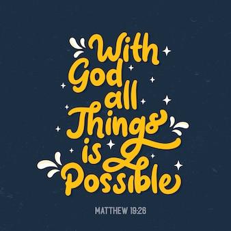 Вдохновляющая цитата, с богом все возможно