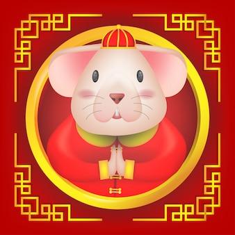 ラット新年あけましておめでとうございます中国語のイラスト