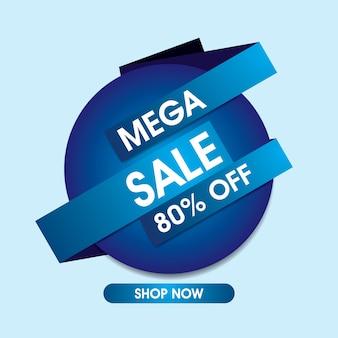 メガの販売のバナー。販売および割引ベクトル