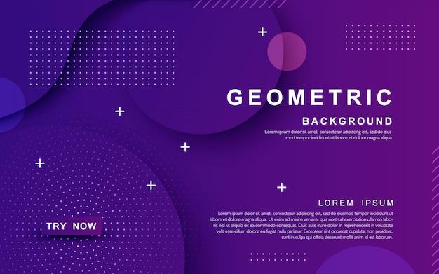 動的テクスチャの幾何学的な紫色の背景