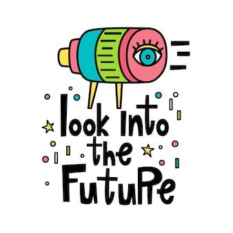 未来を見て