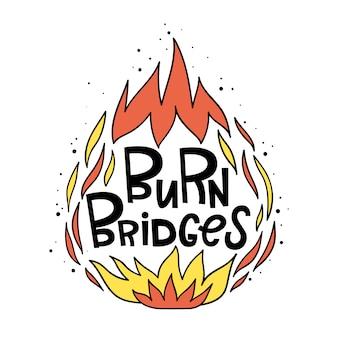 橋を燃やす
