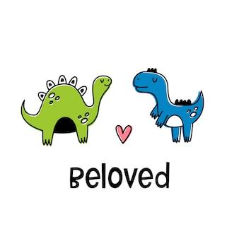 最愛の愛情のある恐竜のベクトルイラスト。漫画のスタイル、フラット