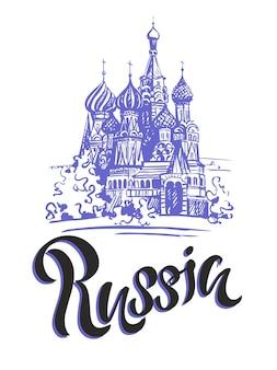 ロシア。モスクワ。聖バジル大聖堂