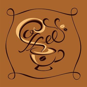 スタイリッシュなコーヒーのロゴ