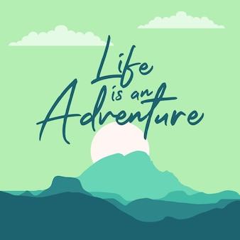 人生は冒険です