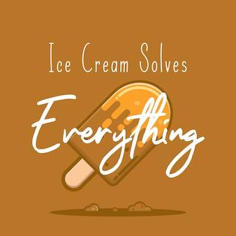 アイスクリームはすべてを解決します