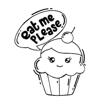私を食べてください