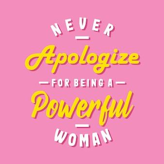 強力な女性であることを決して謝るな