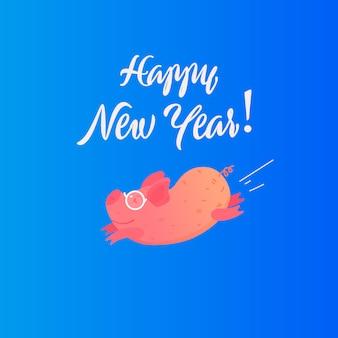 Счастливый новогодняя открытка и свинья, летящая в воздухе