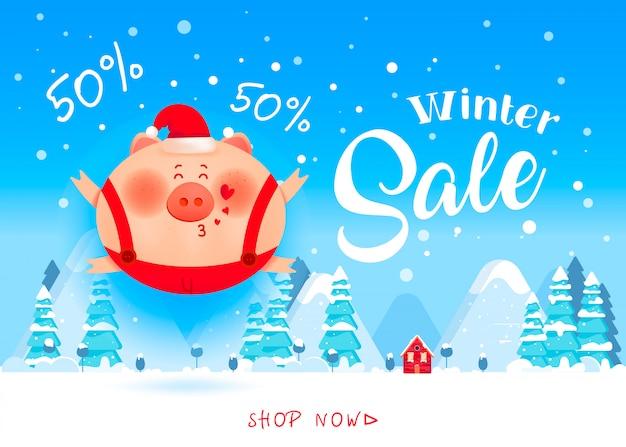 Зимняя распродажа. улыбающаяся свинья вскакивает