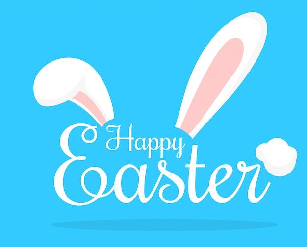幸せなイースターメッセージと素敵なウサギの耳。