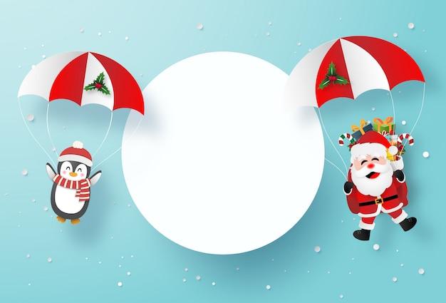 サンタクロースとペンギンがパラシュートジャンプをする
