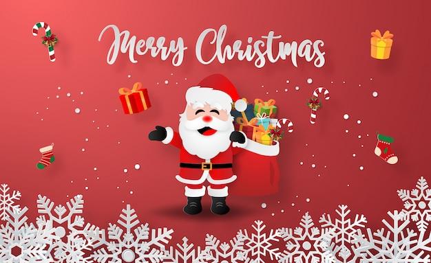 クリスマスプレゼントとサンタクロース