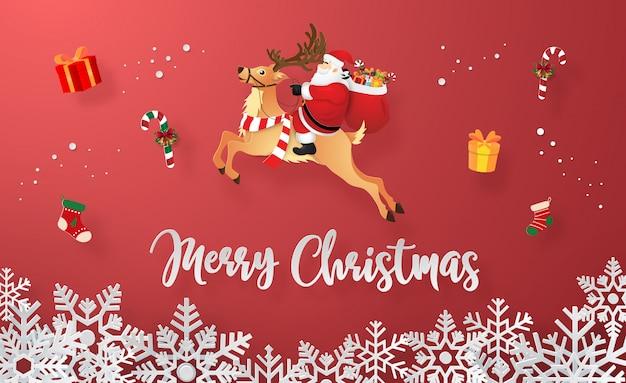 クリスマスプレゼントとサンタクロースの折り紙ペーパーアート