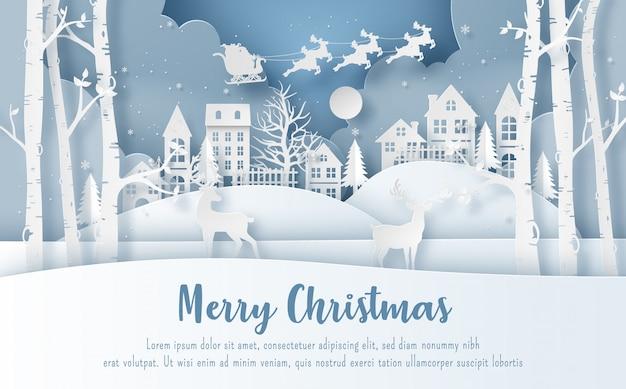 クリスマスの日に村でサンタクロース