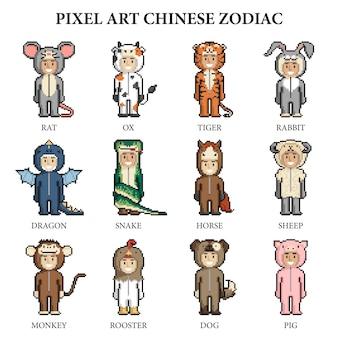 中国の干支セット。ピクセルアートスタイルの動物の衣装でかわいい漫画の子供たち