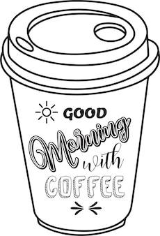 Чашка кофе в стиле каракули