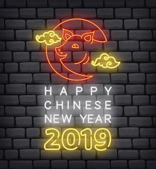 ネオン効果図の中国の新年の挨拶