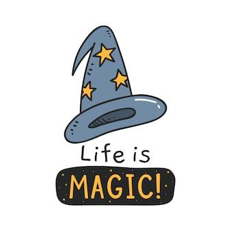 魔女の帽子とかわいいデザイン