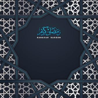 アラビアの宗教、コーランスーラのイスラムのラマダンカリームグリーティングカードの概念。