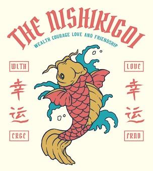 日本の言葉で日本鯉タトゥーのベクトルイラストは運を意味します