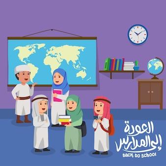 Арабский младший студент в классной комнате обратно в школу иллюстрации мультфильм