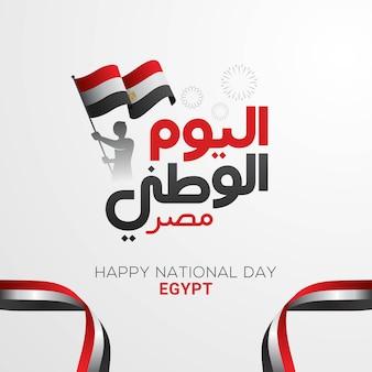 Празднование национального дня египта