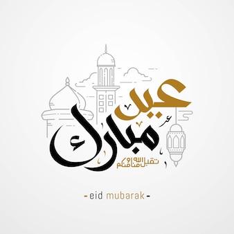 Ид мубарак с поздравительной открыткой исламской каллиграфии