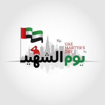 アラブ首長国連邦殉教者の日イラストレーション