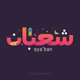 Арабский каллиграфический текст месяца исламский календарь в хиджри