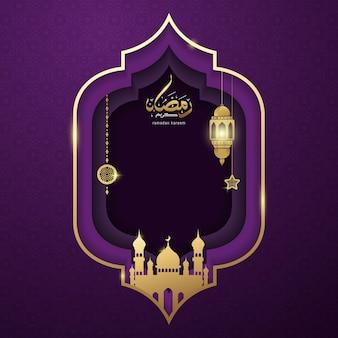 ラマダンカリーム背景イスラムグリーティングカード