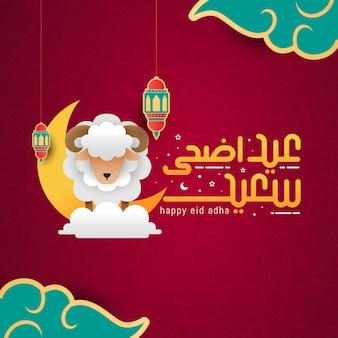 Поздравительная открытка каллиграфии ид аль адха