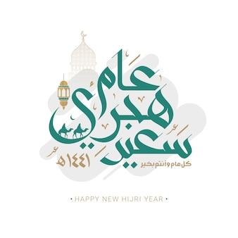 С новым годом хиджры арабская каллиграфия