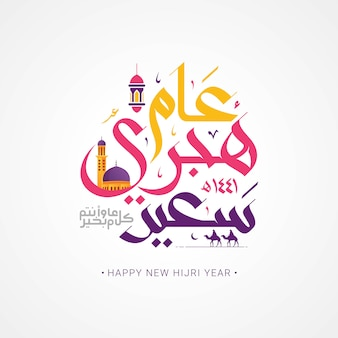 新年あけましておめでとうございますアラビア書道