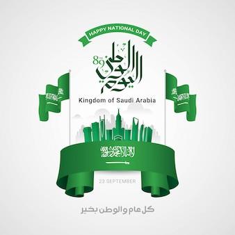 サウジアラビア建国記念日グリーティングカード