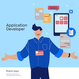 アプリケーション開発者用プログラミングツール