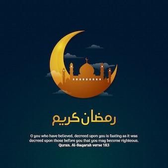 ラマダンカリームアラビア書道グリーティングデザイン三日月偉大なモスクと雲の背景ベクトルイラスト。
