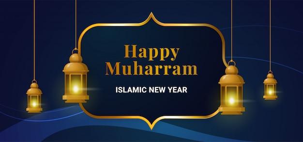 幸せなムハーラムイスラム暦新年の背景デザイン