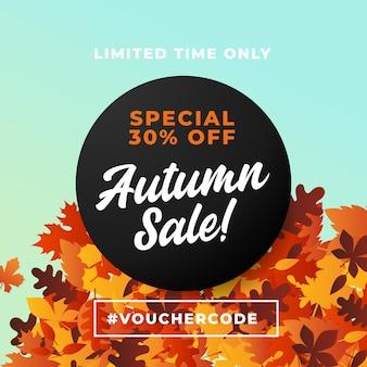 秋の乾燥した葉と秋の販売の背景