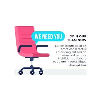 Мы нуждаемся в вас плакат фон бизнес найма и набора