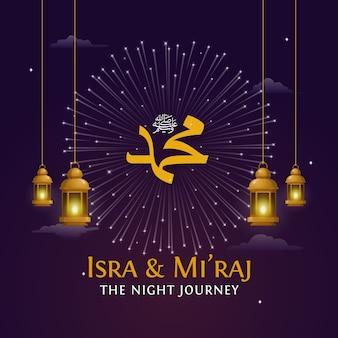 イスラとミラジ預言者ムハンマドのイラストの夜の旅