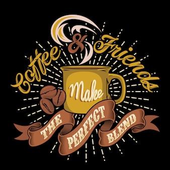 コーヒーと友達が完璧なブレンドを作る