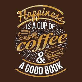 Счастье это чашка кофе и хорошая книга