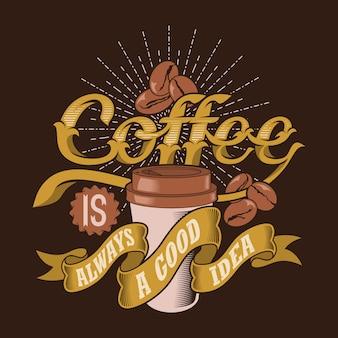 コーヒーは常に良い考えです