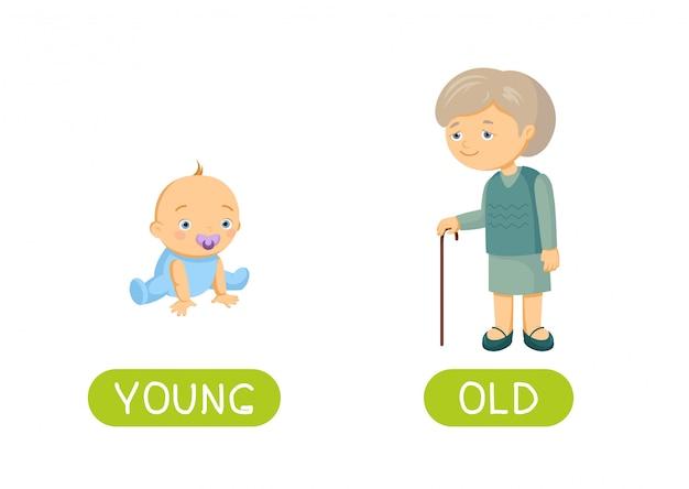 Молодой и старый